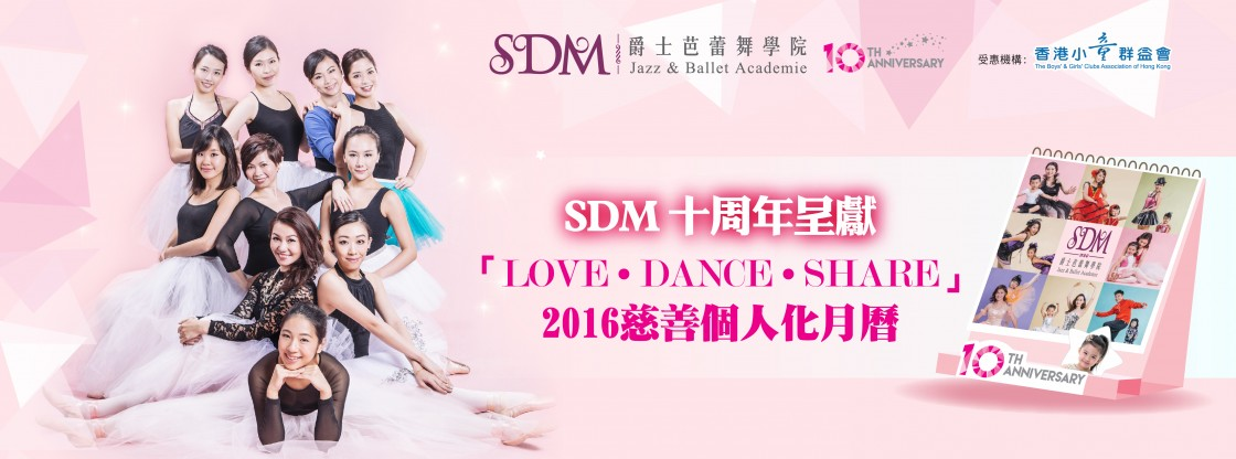 Love Share Dance Calendar 2016